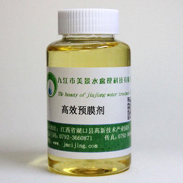 高效预膜剂